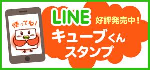 LINE キューブくんスタンプ