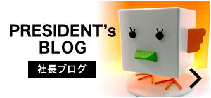 ミオソフト社長ブログ