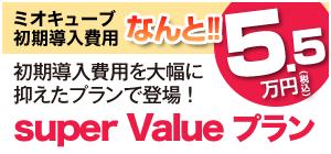 初期費用5万円! super Valueプラン